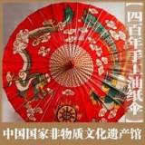 泸州分水油纸伞古典石印龙凤呈祥国礼品中国国家非物质文化遗产馆