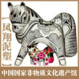 陕西非遗胡新民凤翔泥塑马平安马生肖马中国国家非物质文化遗产馆