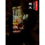 黄义罗作品四海龙王(国家非物质文化遗产)配有证书 收藏佳品